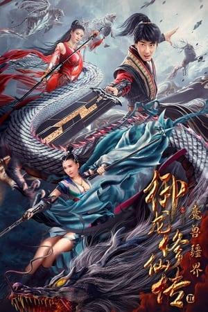 Dragon Sword: Outlander