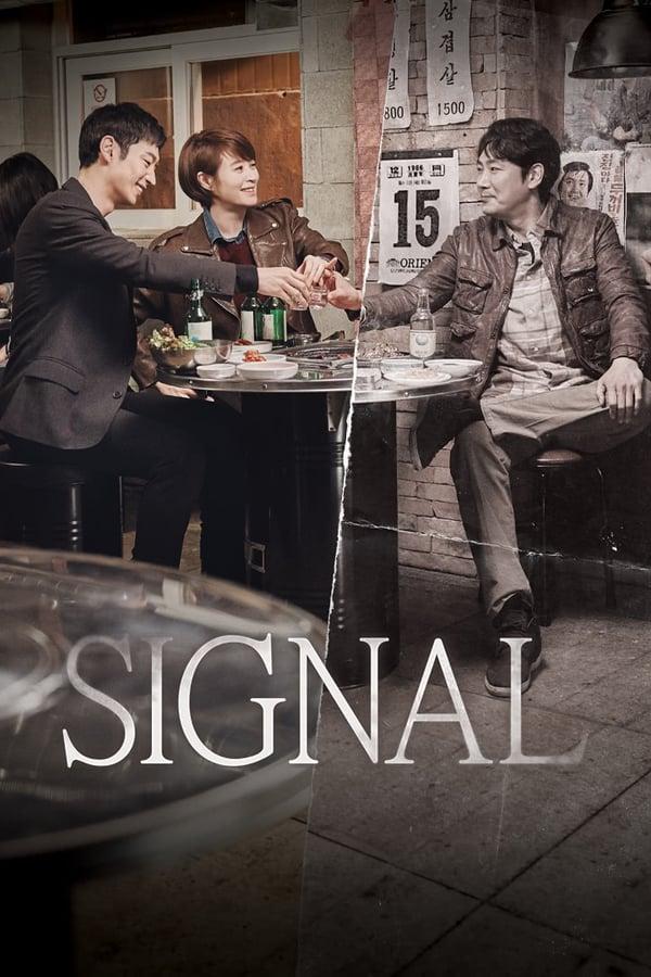 Signal (시그널)
